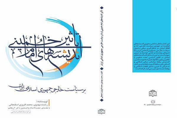 کتاب تاثیر اندیشه های امام خمینی ره بر سیاست خارجی منتشر شد