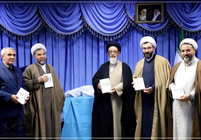 رونمایی از کتاب  تاثیر اندیشه های امام راحل بر سیاست خارجی در تبریز
