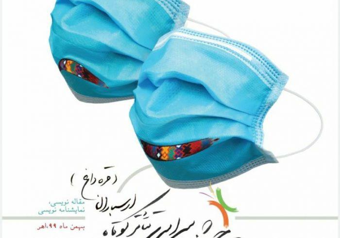 ارسال ۳۰۰ اثر به دبیرخانه جشنواره سراسری تئاتر کوتاه ارسباران