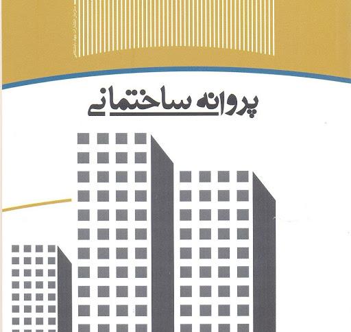 صدور پروانه ساخت رایگان برای نصف شهر تبریز