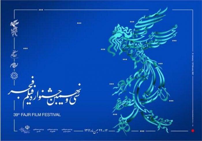 برگزاری مهمترین رویداد فرهنگی سینمایی ایران در استان آذربایجان شرقی