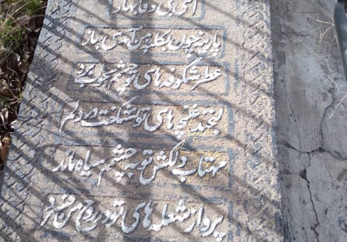سنگ نوشته جالب قبر صمد بهرنگی +عکس