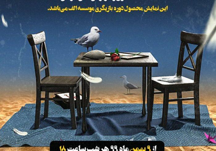 زنگ افتتاح نمایش کوئلاکانت  درتبریز