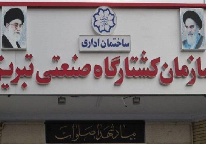 فراخوان سازمان کشتارگاه صنعتی شهرداری تبریز